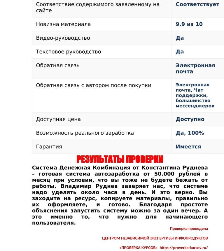 Денежная Комбинация (5).jpg