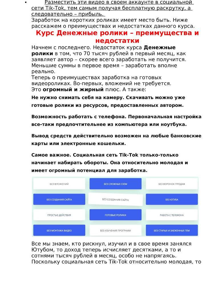 Денежные ролики (4).jpg