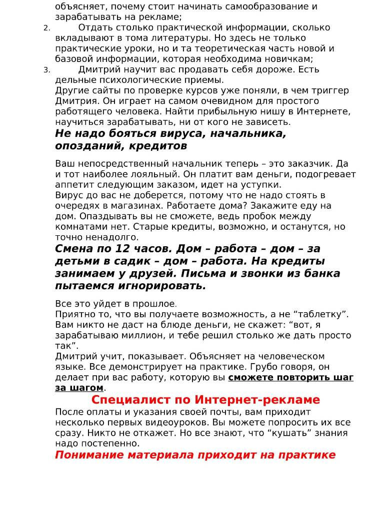 БогатыйРекламщик (5).jpg