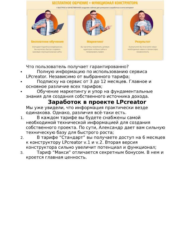 Проект LPcreator (3).jpg