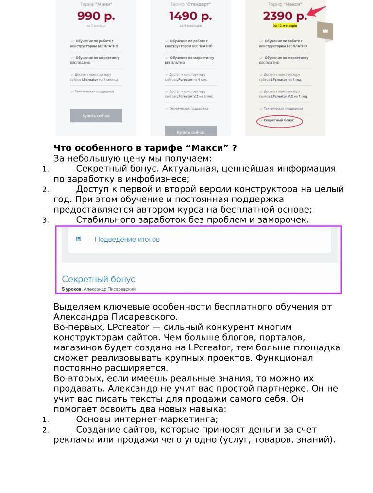 Проект LPcreator (4).jpg