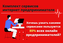 Комплект сервисов интернет предпринимателя
