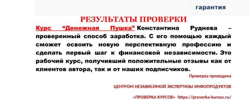 ДенежнаяПушка (7).jpg