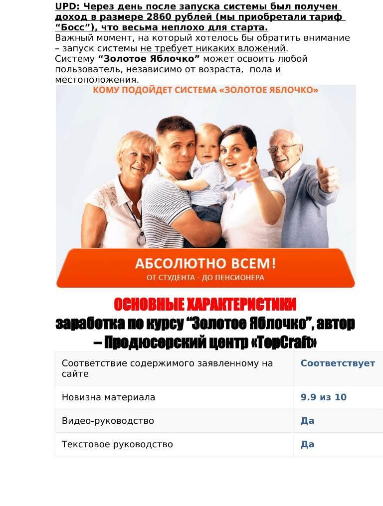 Золотое Яблочко (4).jpg