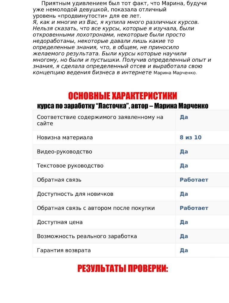 Ласточка (4).jpg