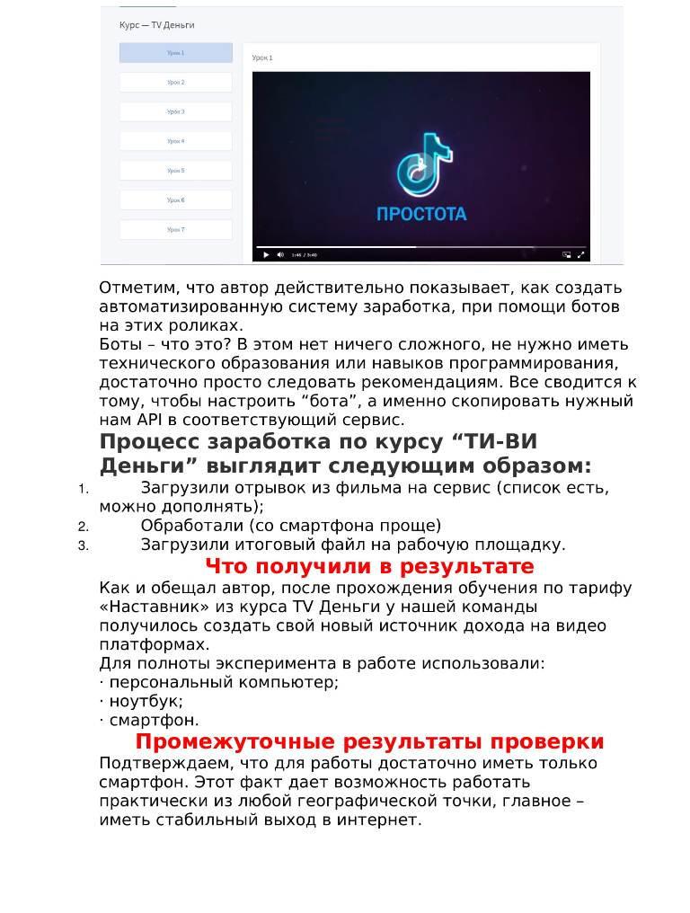 ТВ Деньги (4).jpg