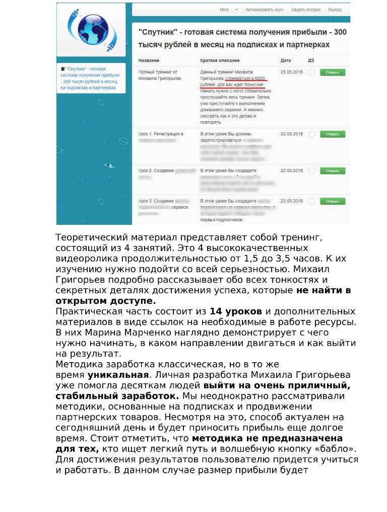 Спутник (4).jpg