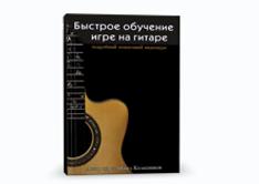 Быстрое обучение игре на гитаре (Полный курс)