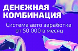 Денежная комбинация.png