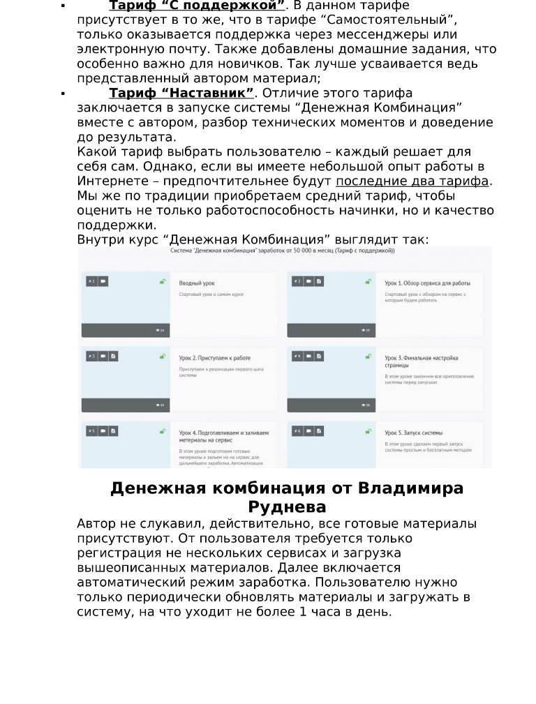 Денежная Комбинация (4).jpg
