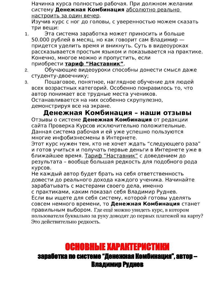 Денежная Комбинация (3).jpg