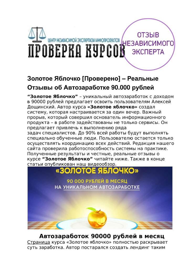 Золотое Яблочко.jpg