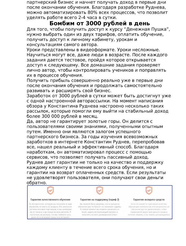 ДенежнаяПушка (3).jpg