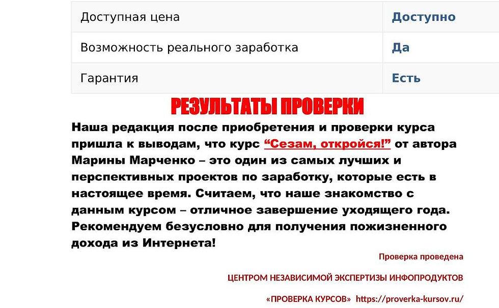 СезамОткройся (9).jpg