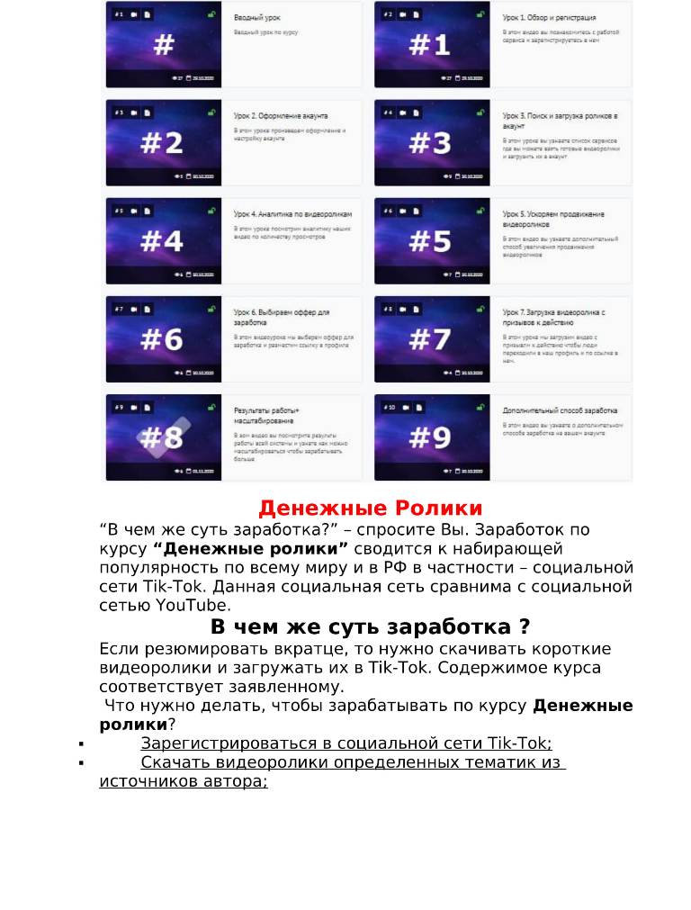 Денежные ролики (3).jpg