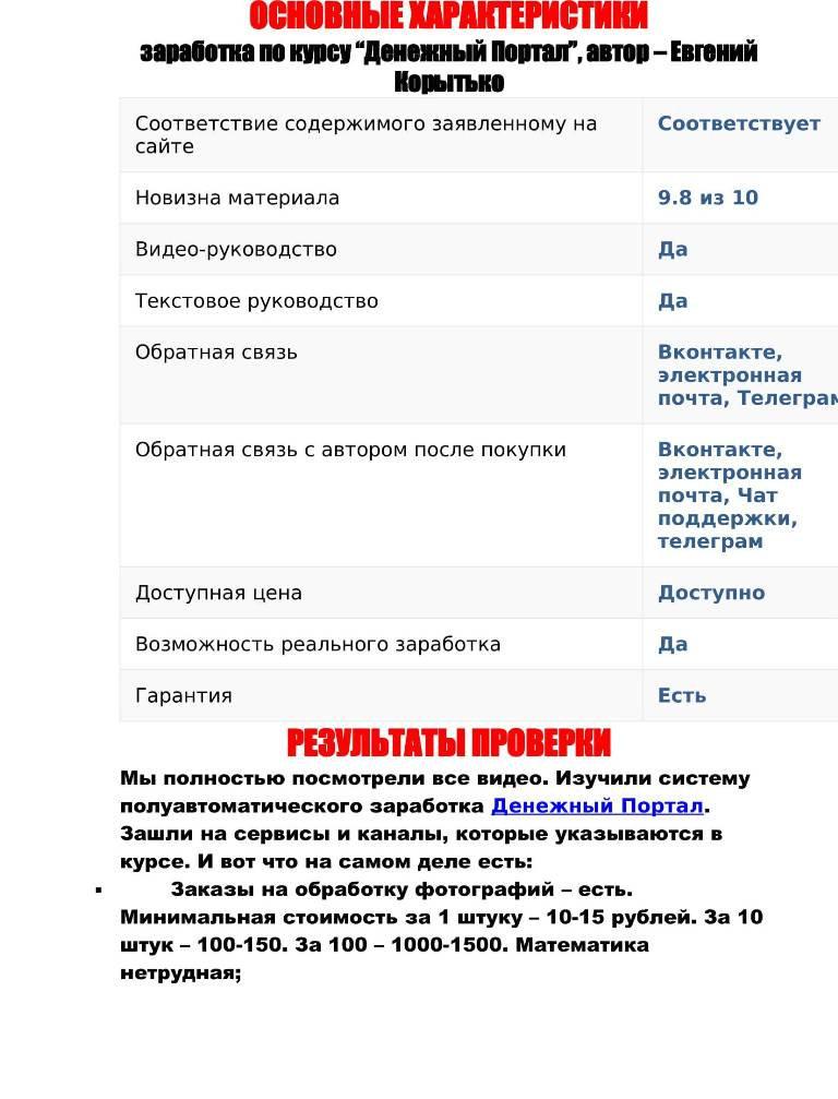 Денежный Портал (7).jpg