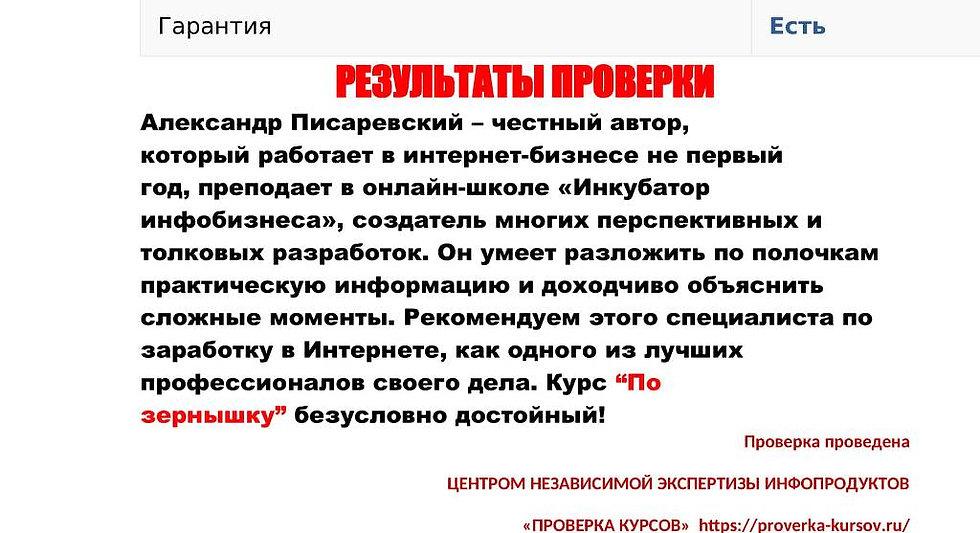 По Зернышку (7).jpg