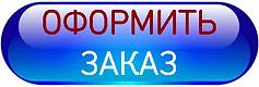 ОФОРМИТЬ ЗАКАЗ.png