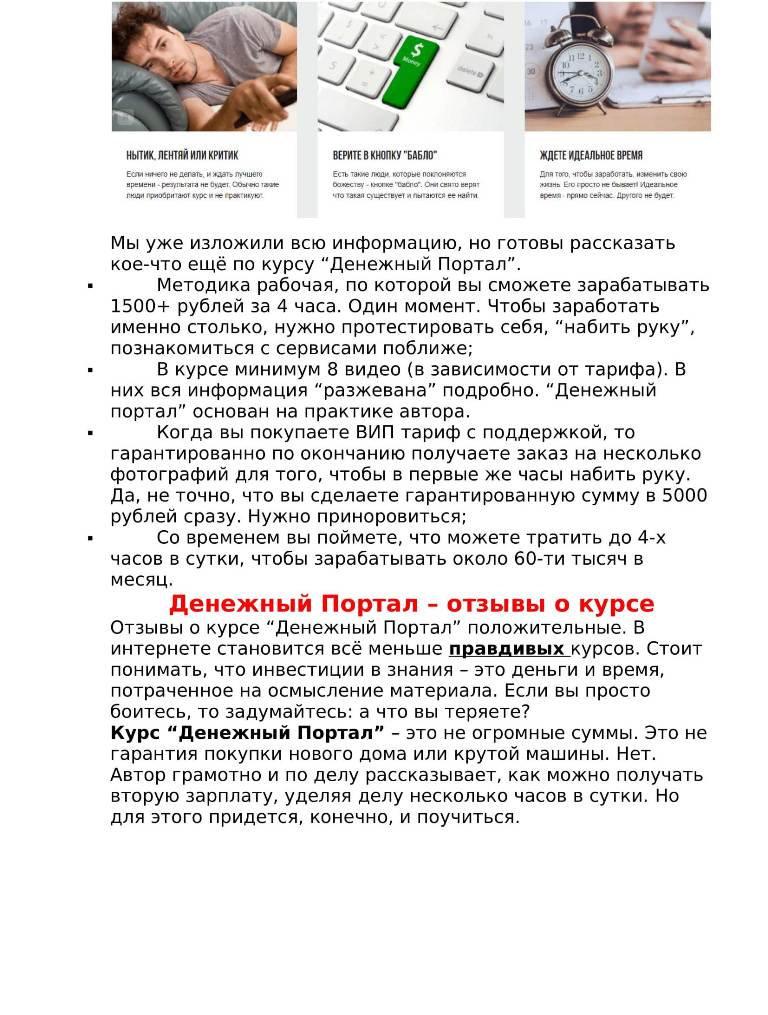 Денежный Портал (6).jpg