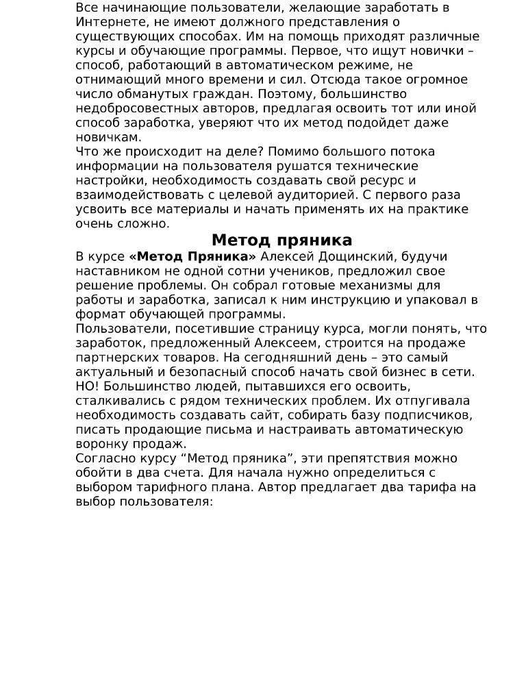 МетодПряника (2).jpg