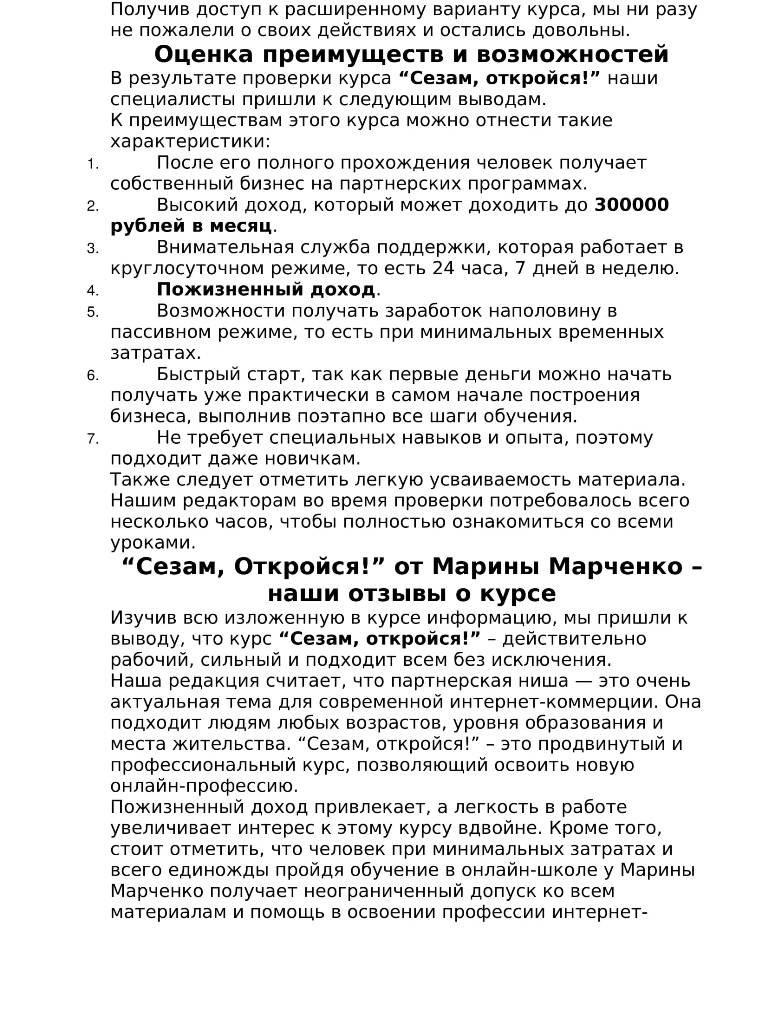 СезамОткройся (7).jpg
