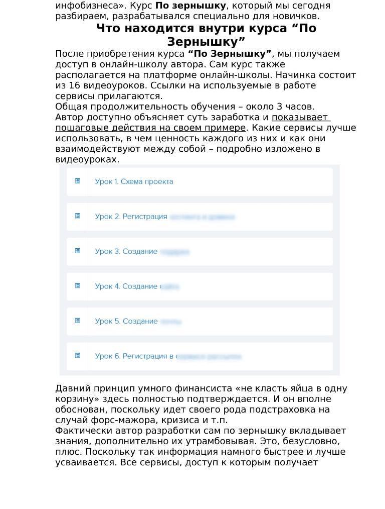 По Зернышку (3).jpg