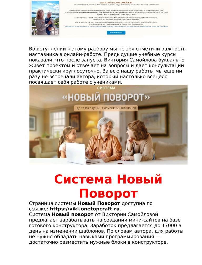 НовыйПоворот (2).jpg