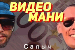 Мани.png
