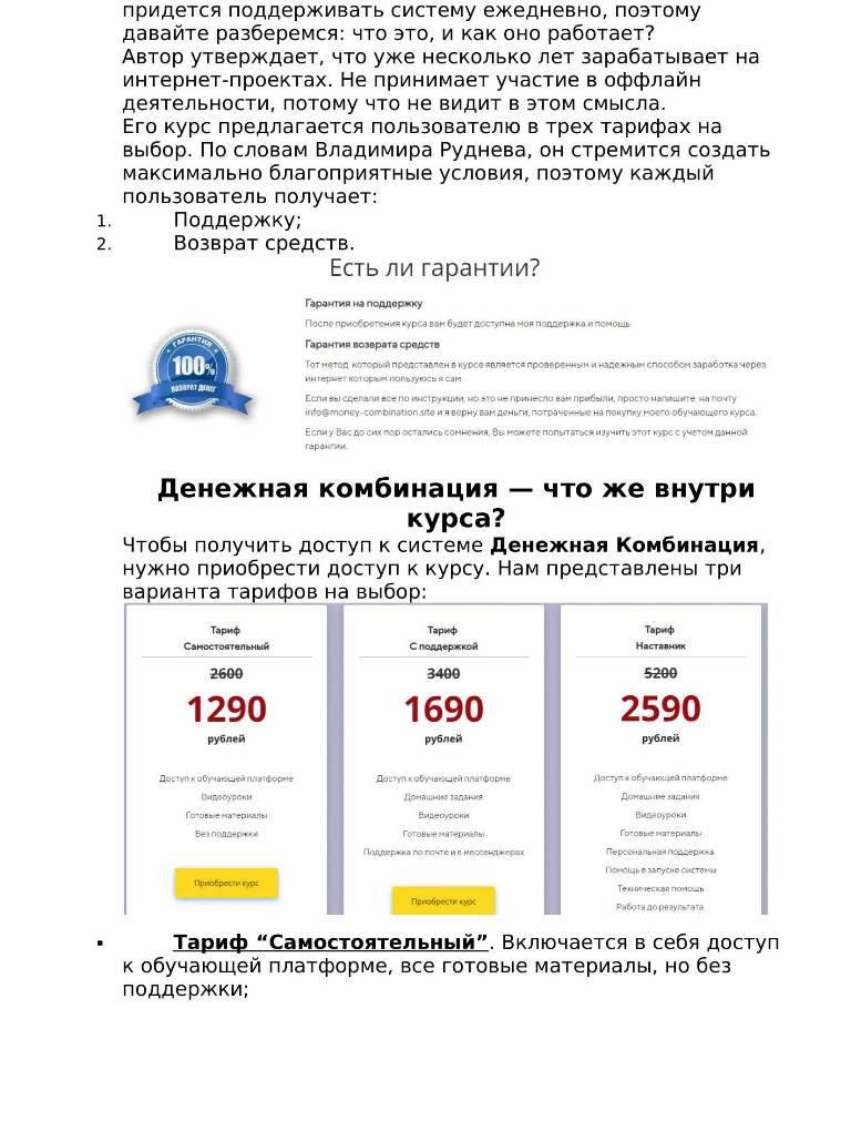 Денежная Комбинация (2).jpg