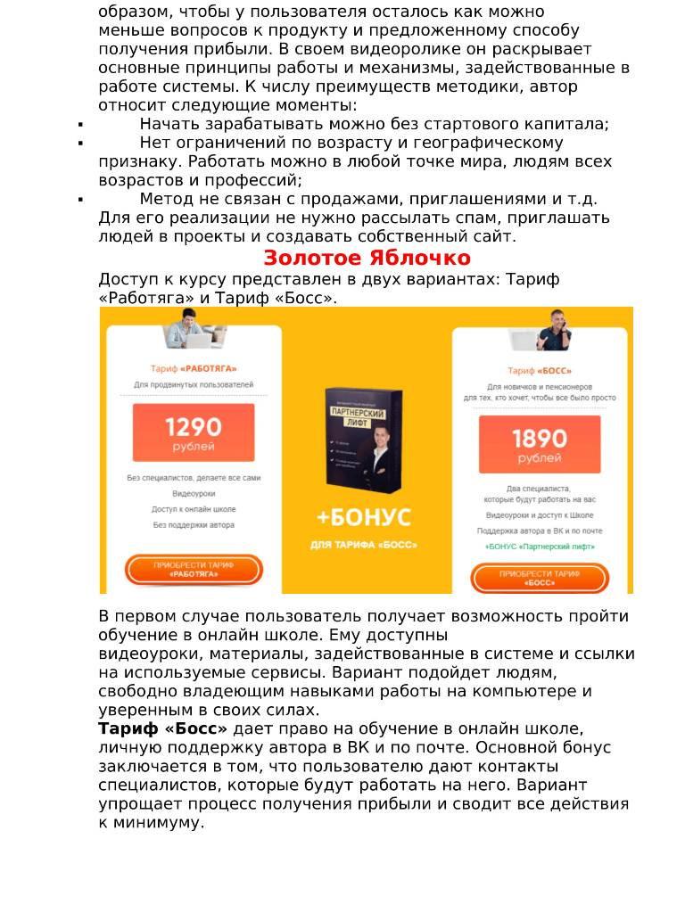 Золотое Яблочко (2).jpg