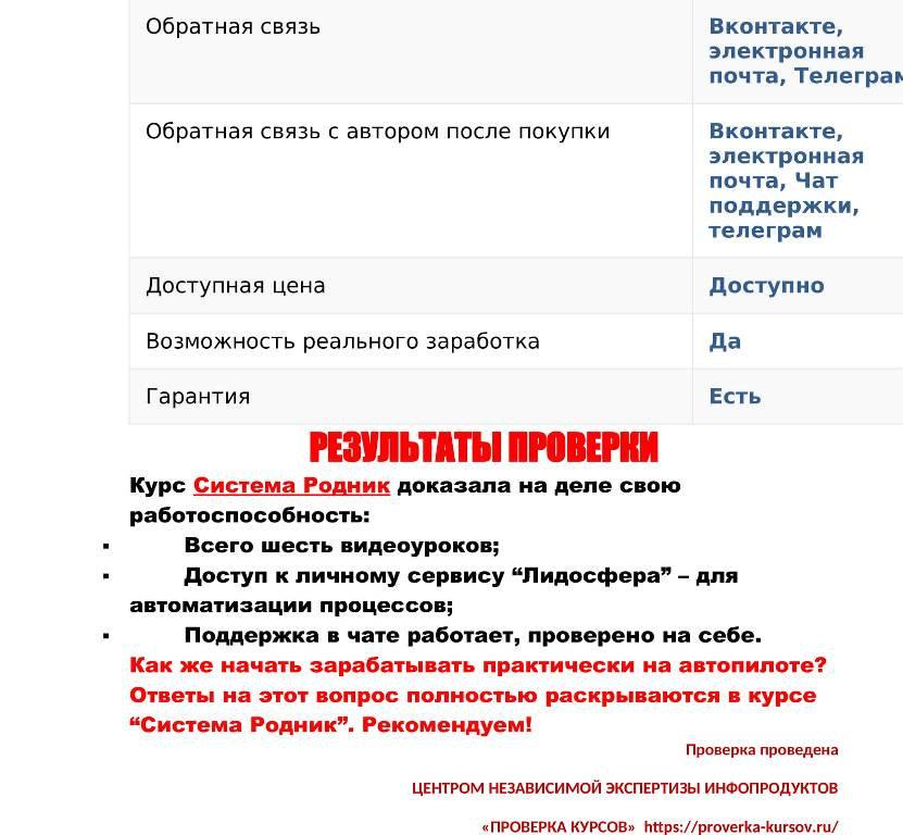 Система Родник (6).jpg