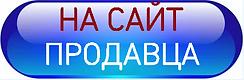 НА САЙТ ПРОДАВЦА.png