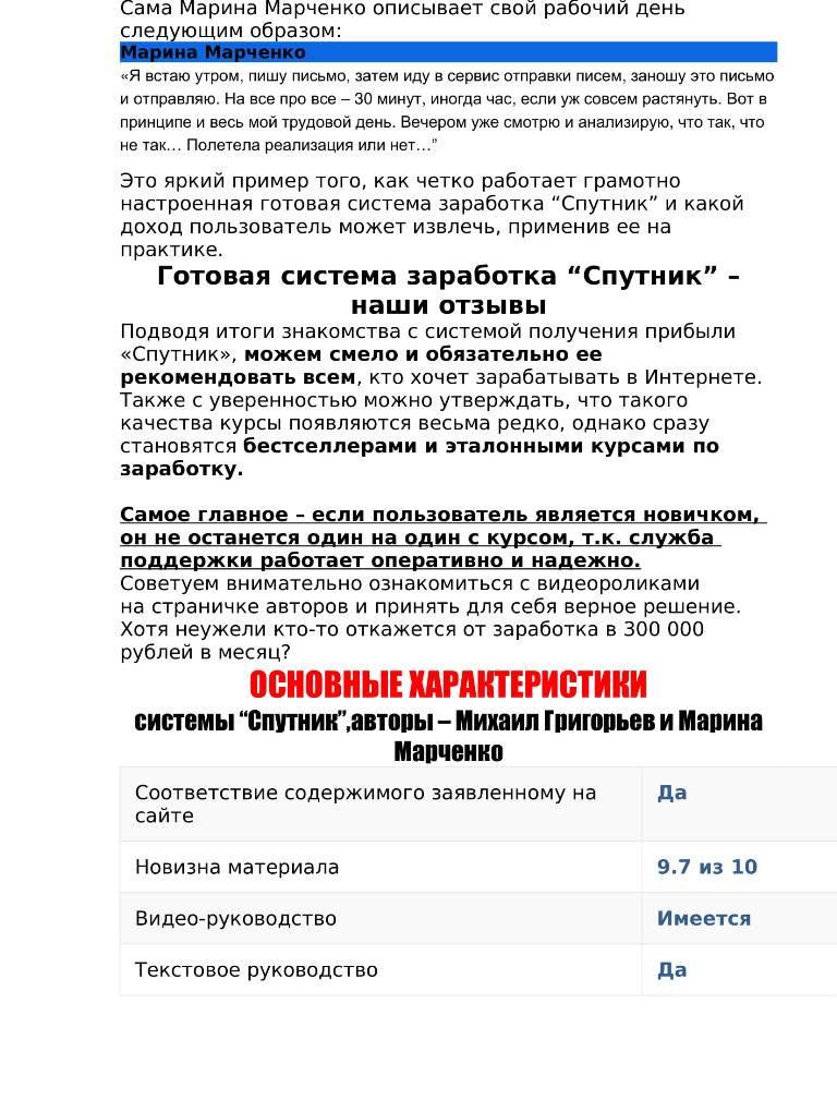 Спутник (6).jpg