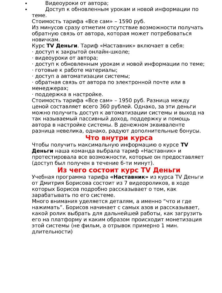 ТВ Деньги (3).jpg