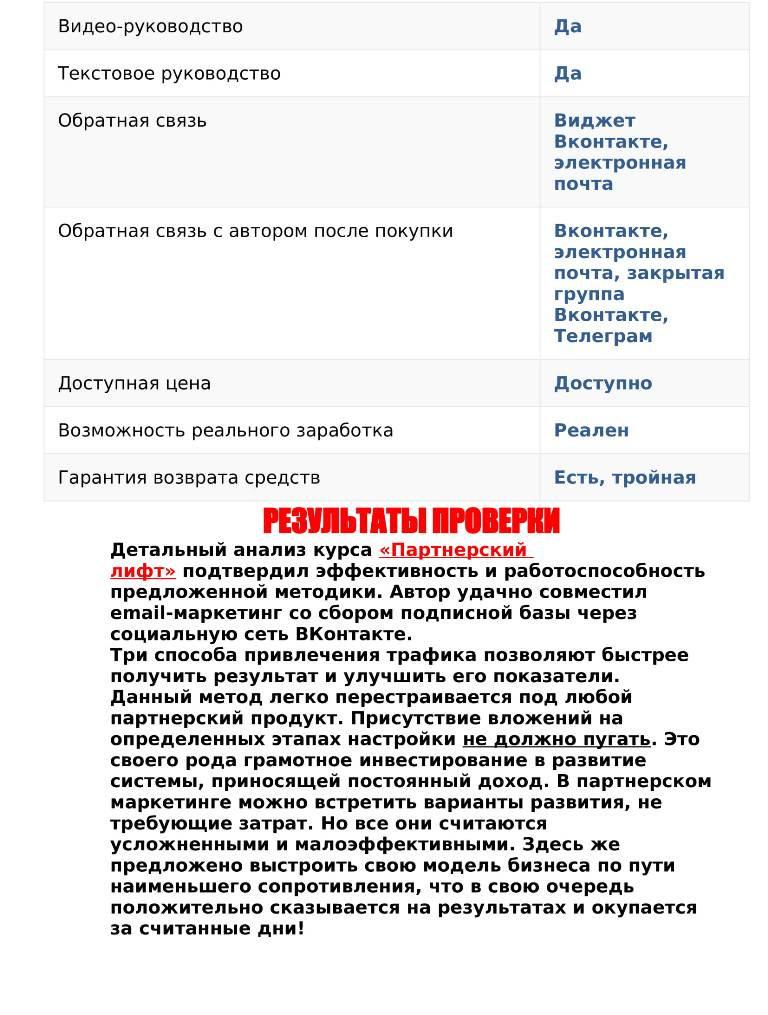 ПартнерскийЛифт (6).jpg