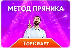 Метод Пряника.png