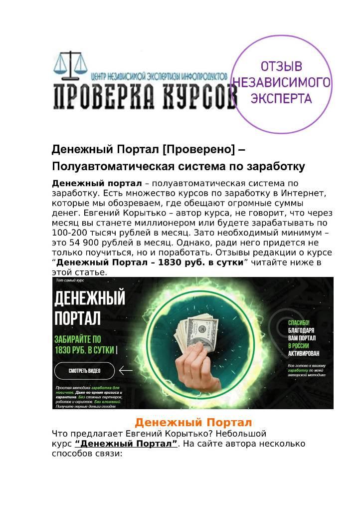 Денежный Портал.jpg