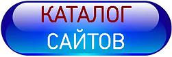 КаталогСайтов.png