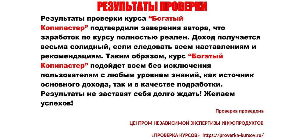 БогатыйКопипастер (7).jpg