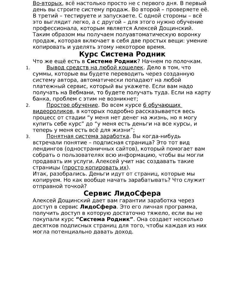 Система Родник (2).jpg