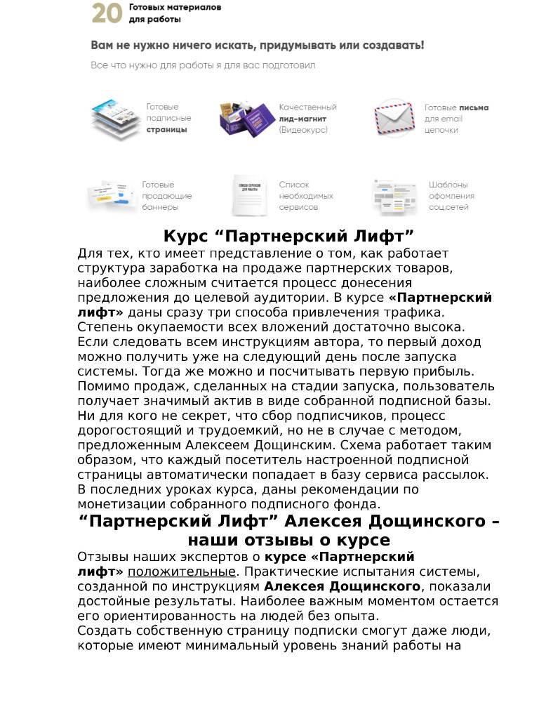 ПартнерскийЛифт (4).jpg