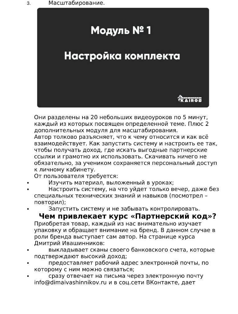 Партнерский код (3).jpg