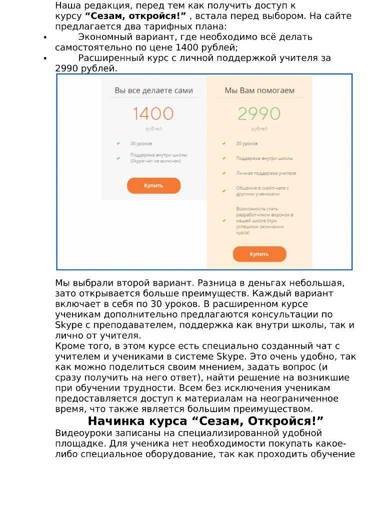 СезамОткройся (5).jpg