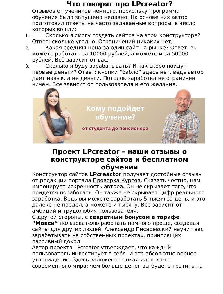 Проект LPcreator (5).jpg