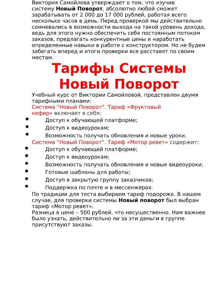 НовыйПоворот (3).jpg