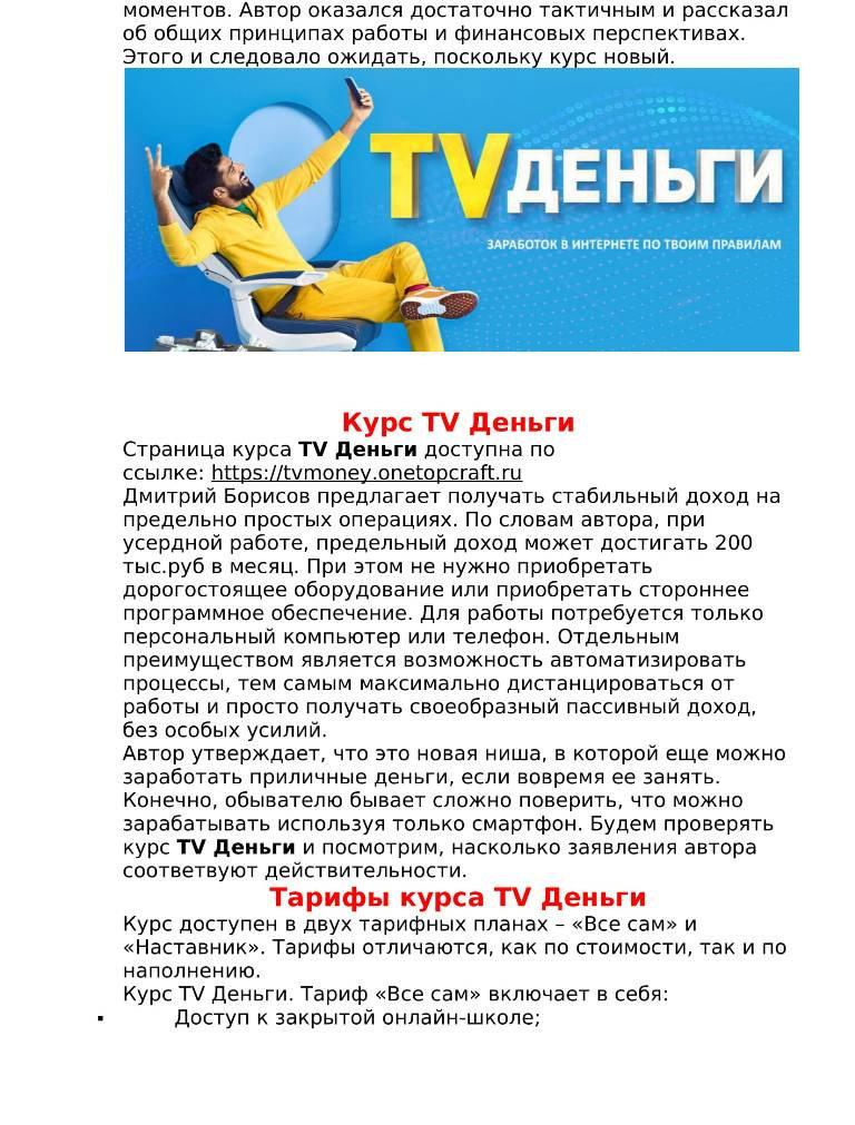 ТВ Деньги (2).jpg
