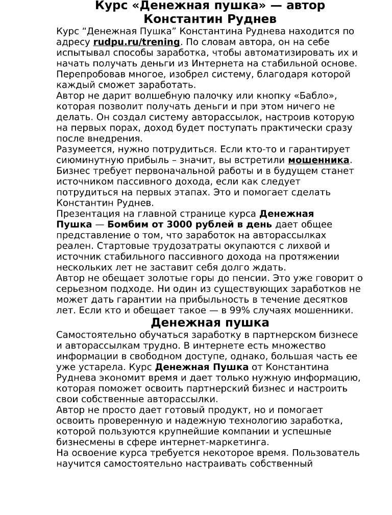 ДенежнаяПушка (2).jpg