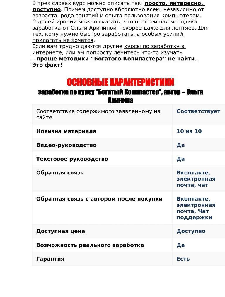 БогатыйКопипастер (6).jpg
