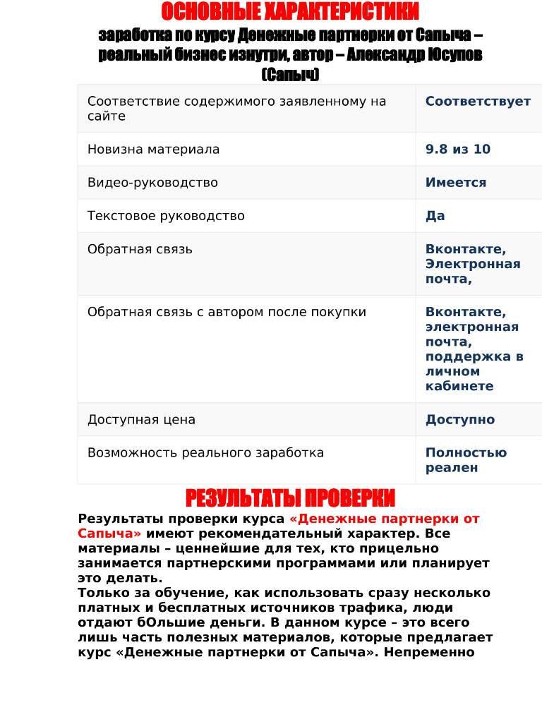 Денежные Партнерки от Сапыча (5).jpg