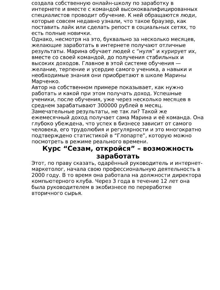 СезамОткройся (3).jpg